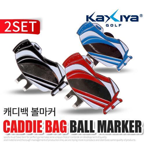 [9900원 균일가전] 카시야 캐디백 디자인 골프 볼마커 2개