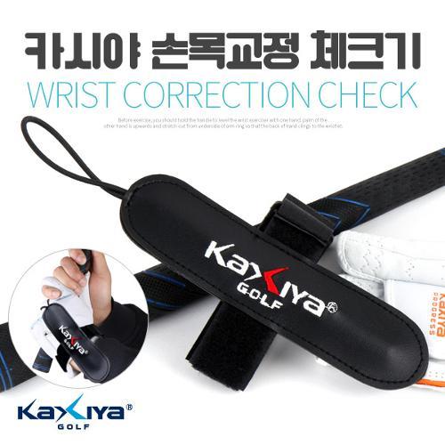 [9900원 균일가전] 카시야 골프 자세교정 손목교정체크기