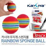 [9900원 균일가전] 카시야 연습용 무지개 스펀지볼 3세트