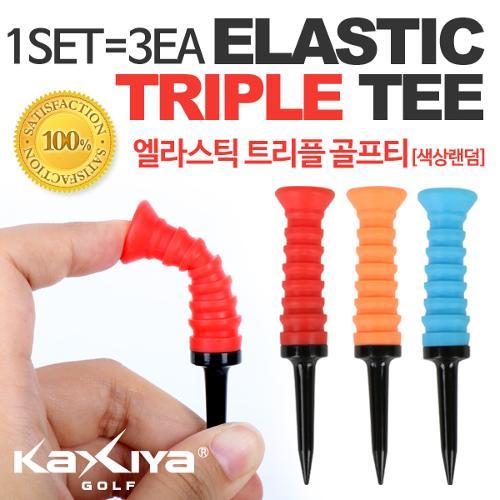 [9900원 균일가전] 카시야 엘라스틱 트리플 골프티(3개입)