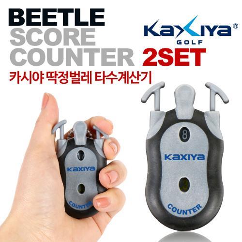 [9900원 균일가전] 카시야 딱정벌레 타수카운터 2개