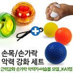 [9900원 균일가전] 카시야 손가락악력기+머슬볼 KA1 모델 세트