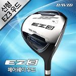 데이비드 신형 고반발 EZ3 페어웨이우드 3번 4번 5번 7번 선택 골프채 EZ3 우드