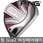 2019 핑 G Le2-여-페어웨이 우드-ULT240 J-아시안스펙