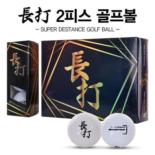 [우레탄커버-418딤플]장타 長打 SUPER DESTANCE 슈퍼 디스턴스 2피스 골프볼-12알