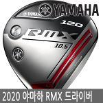 2020 야마하 RMX 120/220 커스텀 드라이버(투어AD XC)_남/병행
