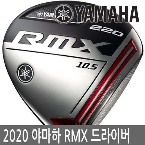 2020 야마하 RMX 220 커스텀 드라이버(투어AD XC)_남/병행