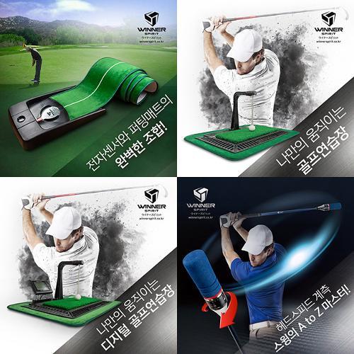 [연습용품]골프연습의 혁명 위너스피릿 모음