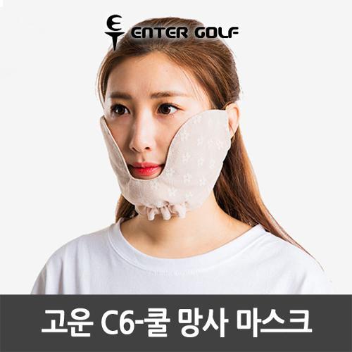 고운 C6-쿨망사 마스크
