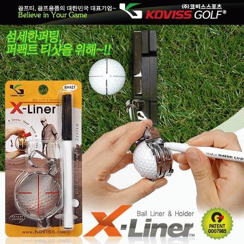 코비스 철재 볼라이너 X-Liner