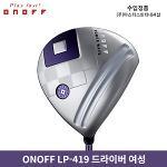 다이와 ONOFF 온오프 LP-419 드라이버 여성 수입정품