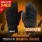 [2020년형-손바닥실리콘]멘탈리스트 폴라폴리스 프리사이즈 겨울용 방한 양손장갑(스마트폰터치가능)