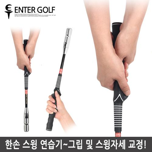 한손 스윙 연습기