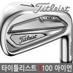 2020 타이틀리스트 T100 아이언 6개 세트-일본정품