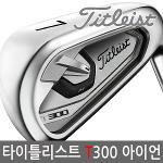 2020 타이틀리스트 T300 아이언 5개 세트-일본정품