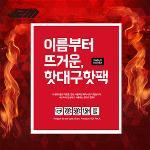 [창고정리-원가이하판매]제이투엠골프 핫대구 핫팩 대용량20개입
