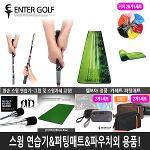 스윙 연습기&퍼팅매트외 용품