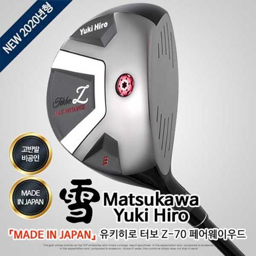 [유키히로] 비거리용 터보Z-70 페어웨이우드(Made in Japan)무료배송