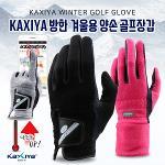 [카시야] 남/여 방한 겨울용 양손 골프장갑
