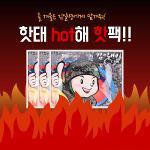 PV 김일병 군용 핫팩 20개