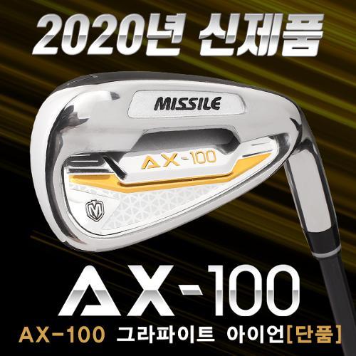 [2020년신제품-100%국내산]미사일골프 AX-100 남성용 그라파이트 아이언 단품