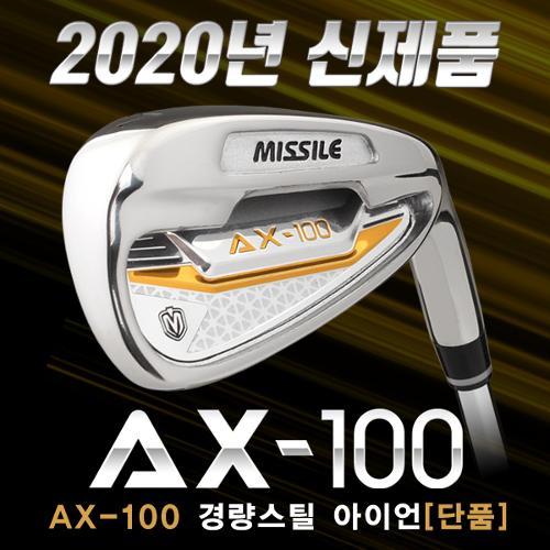 [2020년신제품-100%국내산]미사일골프 AX-100 경량스틸 아이언 단품
