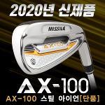 [2020년신제품-100%국내산]미사일골프 AX-100 스틸 아이언 단품