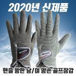 [2020년신제품]핸즐 겨울용 방한 남/여 양손 골프장갑-1SET