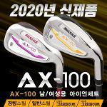 [2020년신제품-100%국내산]미사일골프 AX-100 스틸/그라파이트 남/여 아이언 세트(9i)-4종택1