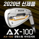[2020년신제품-100%국내산]미사일골프 AX-100 PROLITE 95g 경량스틸 아이언 세트(9i)