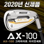 [2020년신제품-100%국내산]미사일골프 AX-100 남성용 그라파이트 아이언 세트(9i)