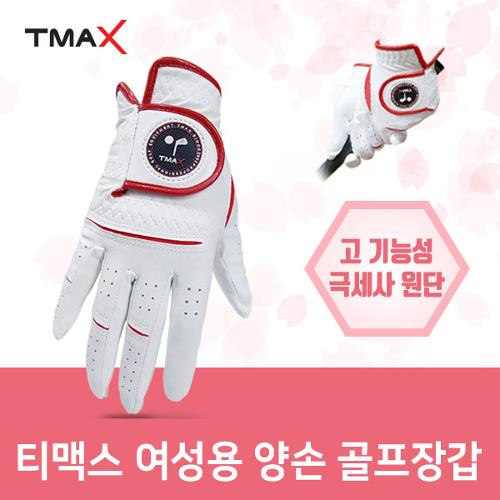 티맥스 여성용 양손 골프장갑 골프글러브 골프용품