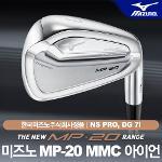 한국 미즈노 MP20 MMC 스틸 7아이언세트 MP-20 MMC