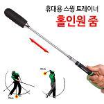 홀인원 줌 스윙 트레이너 연습기 휴대용 KID-G7000Z