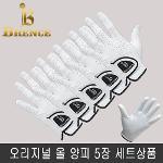 [BRENCE] 브렌스 오리지날 올양피 남성 골프장갑 5장 세트상품
