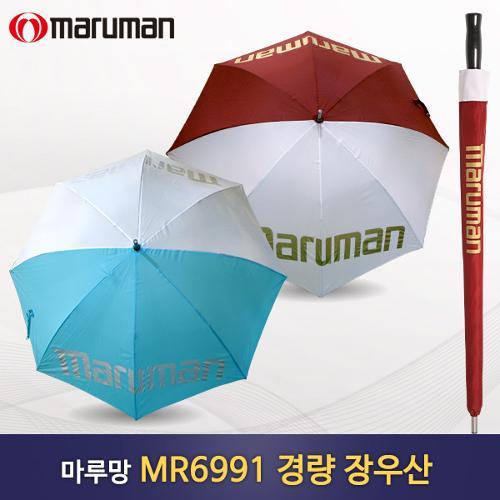 자외선차단 경량 장우산 골프우산 MR6991