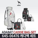 아다바트 645-06476 캐디백 세트