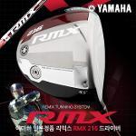 (시타클럽)야마하 정품 리믹스 RMX 216 남성 드라이버-오리지널샤프트