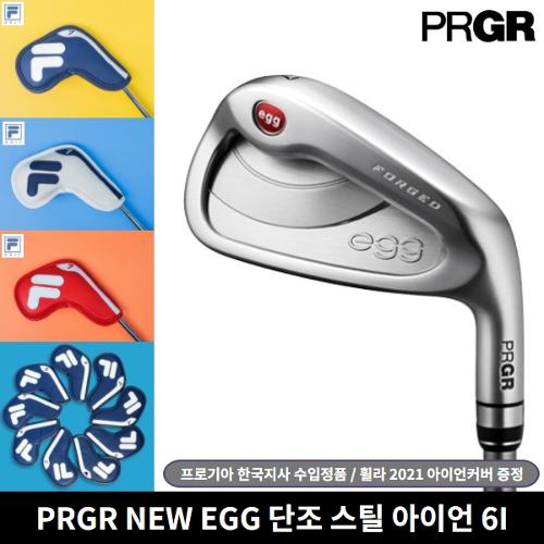 PRGR 2020 Egg Forged 스틸 아이언 6I 한국지사정품