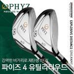 골핑진행상품/브리지스톤 정품 파이즈4(PHYZ4) 남성 페어웨이우드/유틸리티우드