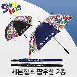 세븐힐스 팝우산 장우산 골프우산 남녀공용 2종