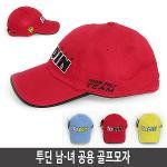 투딘자수 골프 모자(여성-아동용)