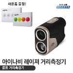아이나비 스포츠 레이저 골프 거리측정기 레인지파인더