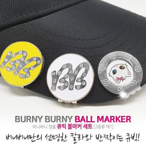 버니버니 정품 큐빅 볼마커세트 /2종택1