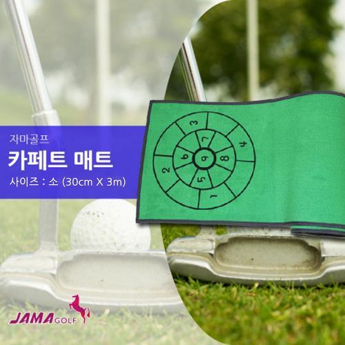 자마 카페트매트 SMALL 사이즈 실내외골프매트 퍼팅연습
