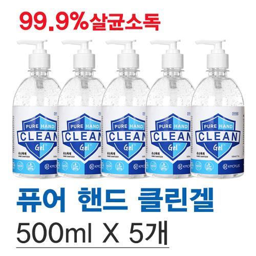 [식약처허가-의약외품]퓨어 핸드 크린겔 99.9%살균 손소독제 손소독겔(에탄올64.59%/펌프형500ml)-5개