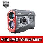 [정품 부쉬넬(Bushnell)]공식 판매처 신제품 TOUR V5 SHIFT