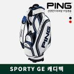 핑 SPORTY-GE 스포티 캐디백 골프백 남성