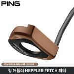 핑 헤플러 HEPPLER FETCH 퍼터 길이조절 삼양정품