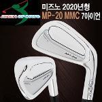 2020 미즈노 MP-20 포지드 MMC/HMB 스틸 남성 7아이언